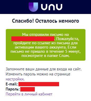 unu.ru букс