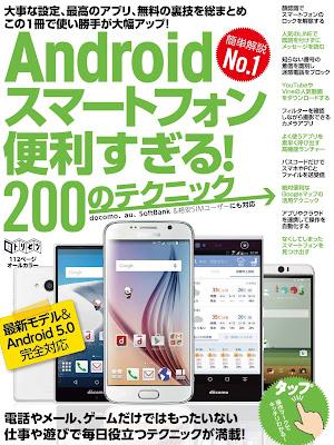 Androidスマートフォン便利すぎる!200のテクニック raw zip dl