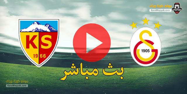 نتيجة مباراة غلطة سراي وقيصري سبور اليوم 13 مارس 2021 الدوري التركي