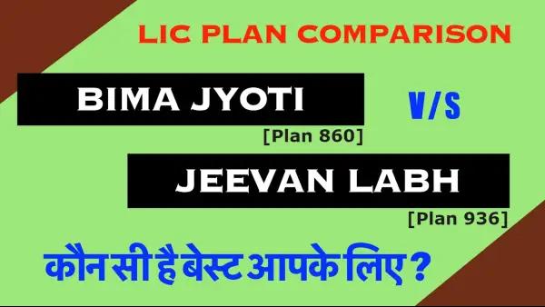 Bima Jyoti Vs Jeevan Labh: Plan 860 Vs Plan 936 उदाहरण के साथ योजना की तुलना