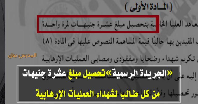 «الجريدة الرسمية» تحصيل مبلغ عشرة جنيهات من كل طالب لشهداء العمليات الإرهابي