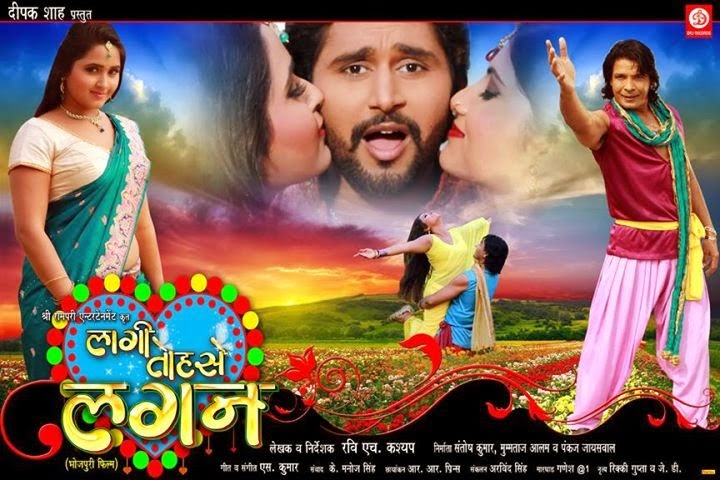 Viraj Bhatt, Yash Kumar Mishra, Kajal Raghwani 2016 Bhojpuri upcoming bhojpuri movie Laagi Tohse Lagan wiki, Shooting, release date, HD Poster, Hot pics, Latest news info