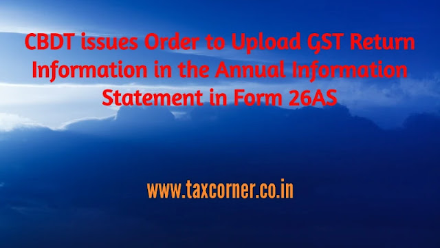 cbdt-issues-order-to-upload-gst-return-information-in-the-annual-information-statement-in-form-26as