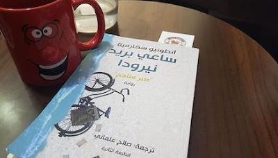 رواية ساعي بريد نيرودا للكاتب أنطونيو سكارميتا