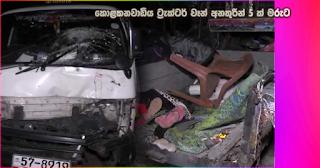 5 persons die from Kolakanawadiya tractor - van accident
