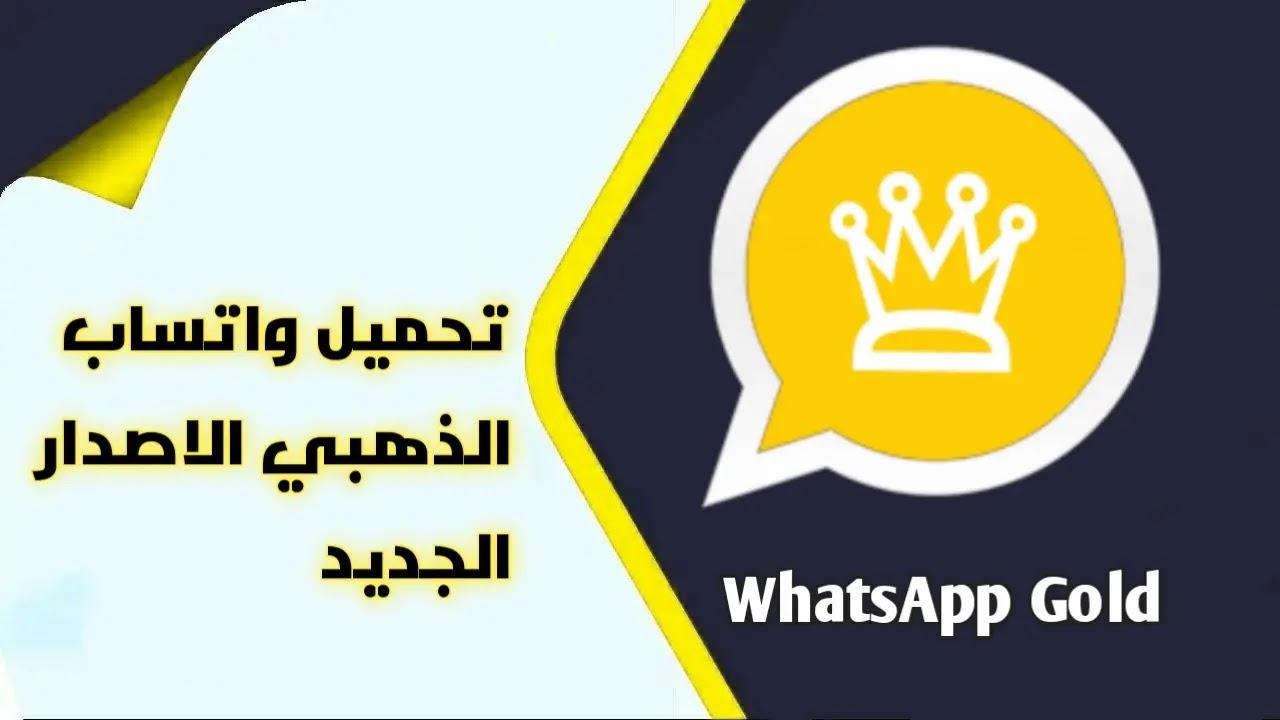 تحميل تحديث واتساب الذهبي تنزيل وتس الذهبي جولد WhatsApp gold