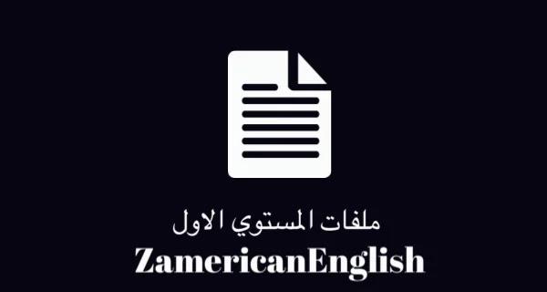 المستوى الأول ZAmericanEnglish pdf