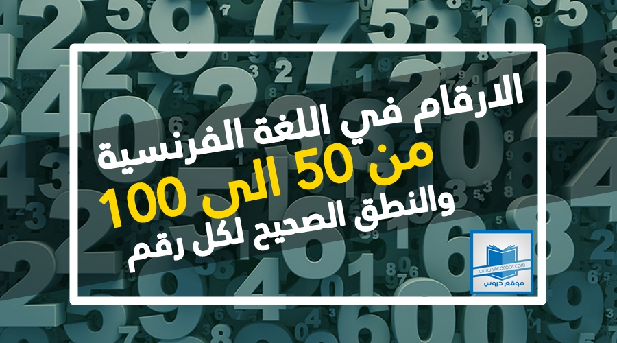 الأرقام باللغة الفرنسية من 50 الى 100