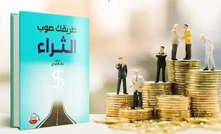 افضل كتب الثراء المالي والذكاء المالي