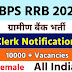 IBPS Recruitment 2021 – Apply Online for 10676 Office Assistant, Officer Scale Posts @ ibps.in