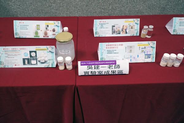 生物技術導入美粧品產業技升論壇 大葉大學登場