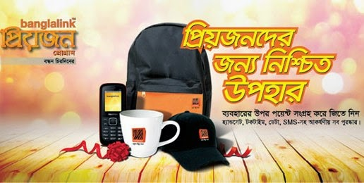 Banglalink-Priyojon-Program-Prize-Point-gifts