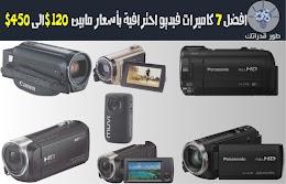 افضل 7 كاميرات فيديو احترافية بأسعار مابين 120$ الى 450$