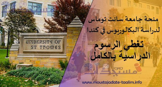 منحة جامعة سانت توماس لدراسة البكالوريوس في كندا (تغطي الرسوم الدراسية بالكامل)