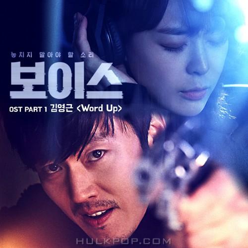 Kim Young Geun – Voice OST Part.1