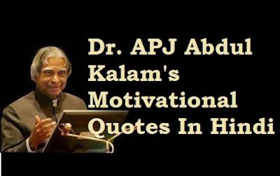 डॉ. ए.पी.जे अब्दुल कलाम आजाद के 41 प्रेरणादायक विचार | Dr. APJ Abdul Kalam Motivational Hindi Quotes