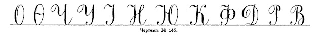 выработка каллиграфического почерка