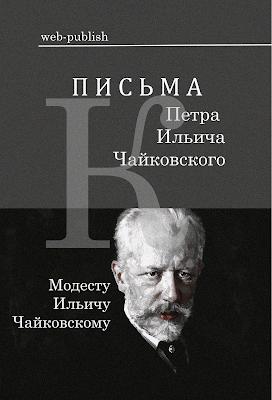 Шесть писем П. И. Чайковского к братьям