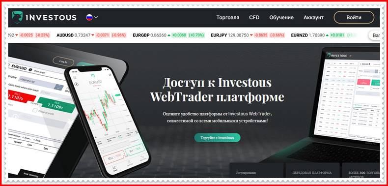 [Мошеннический сайт] investous.com – Отзывы, развод? Компания Investous мошенники!