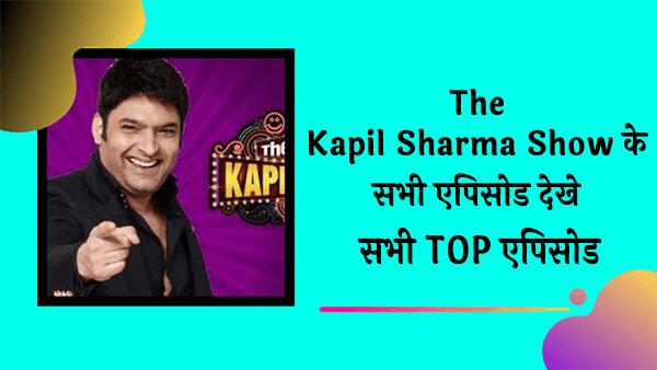 The Kapil Sharma Show के सभी एपिसोड देखे