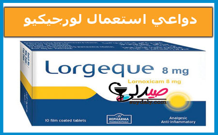دواعي استعمال مسكن لورجيكيو أقراص LORGEQUE 8mg tablets