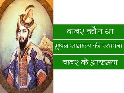 मुगल साम्राज्य की स्थापना Establishment of Mughal Empire  पानीपत का प्रथम युद्ध