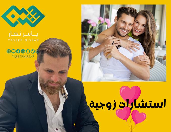 رقم استشاري مشاكل زوجية للحجز عيادة ومركز ياسر نصار في جدة 0557373131