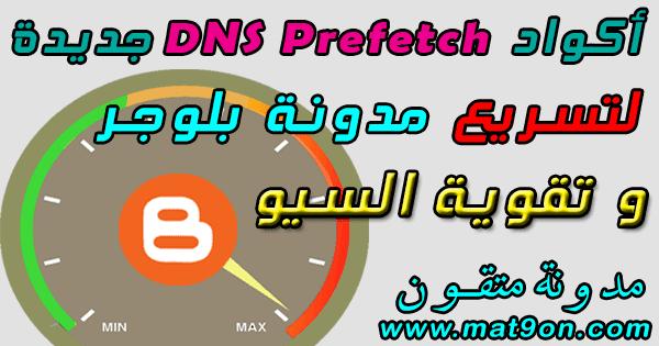 إضافة اكواد DNS Prefetch,dns Prefetch,طريقة تسريع مدونة بلوجر,تسريع ظهور مدونة بلوجر,زيادة سرعة المدونة,سيو بلوجر,كود dns prefetch