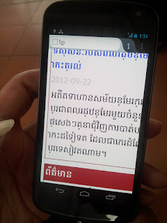 Mozilla Firefox Mobile showing Khmer page