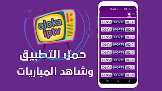 تحميل تطبيق aloka tv