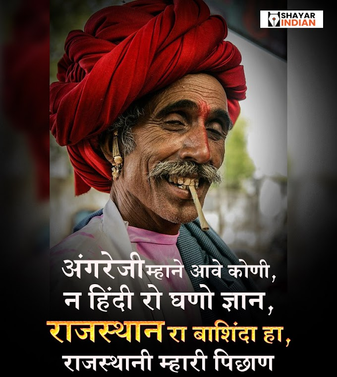 राजस्थान रा बाशिंदा हा - Rajasthani Mahri Pichan