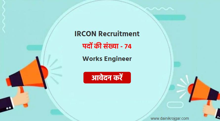 IRCON (IRCON International Limited) Recruitment Notification 2021 www.ircon.org 74 Work Engineer Post Apply Online