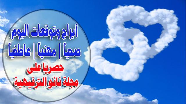 توقعات ابراهيم حزبون اليوم الأربعاء 18/3/2020