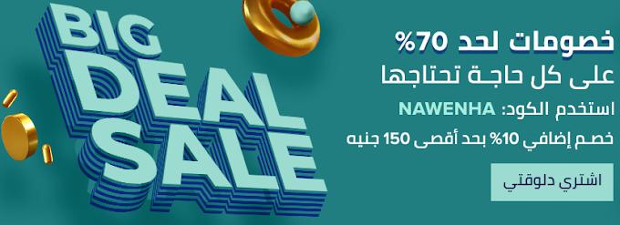 كوبونات نون مصر بتخفيض حتي 500 جنيه على كل المنتجات