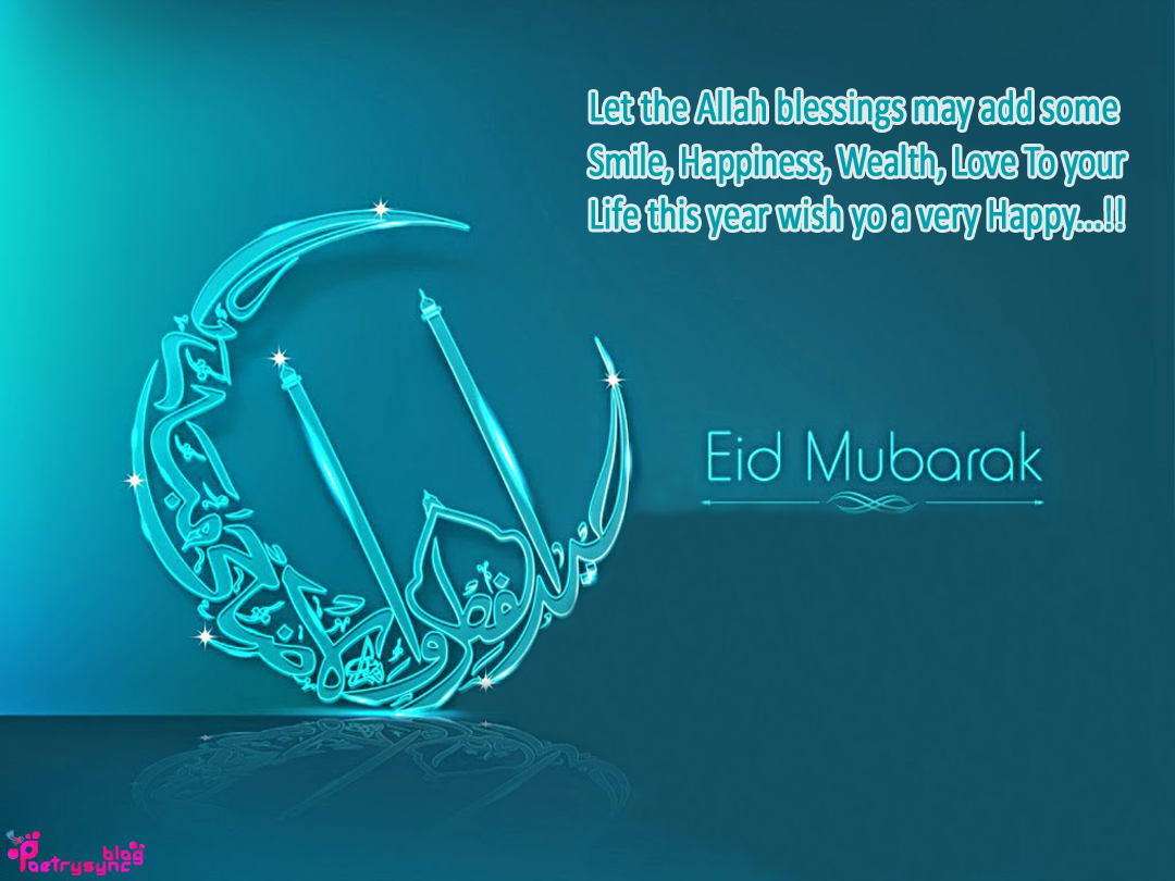 Eid ul fitar greetings cards with eid mubarak text messages for eid ul fitar greetings cards with eid mubarak text messages for family best romantic love poems kristyandbryce Image collections