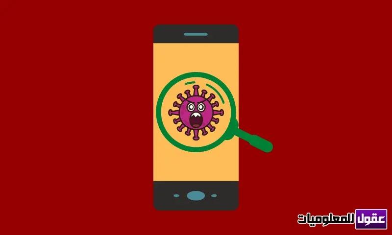 كيفية ازالة الفيروسات من الهاتف بدون برامج
