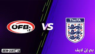 مشاهدة مباراة انجلترا والنمسا بث مباشر اليوم بتاريخ 02-06-2021 في مباراة وديه