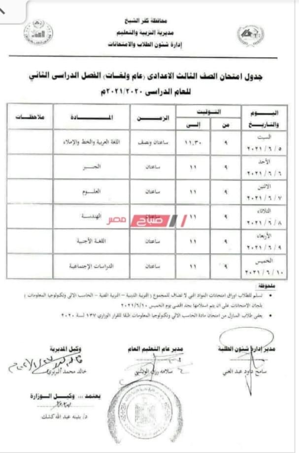 """جدول امتحانات الشهادة الاعدادية الترم الثاني 2021 """"جميع المحافظات"""" - صفحة 2 10"""