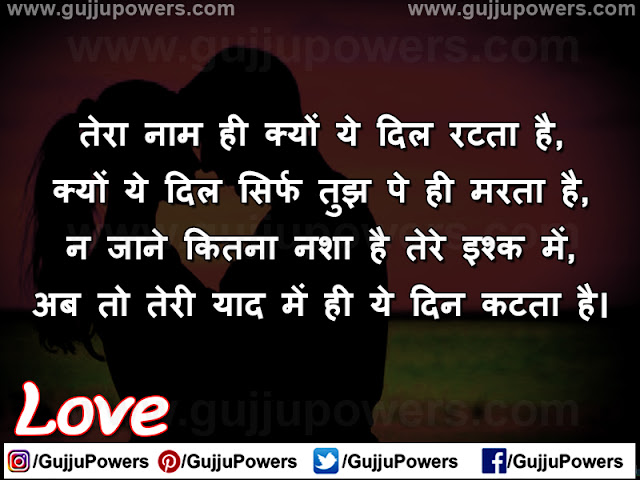 love shayari status hindi mai