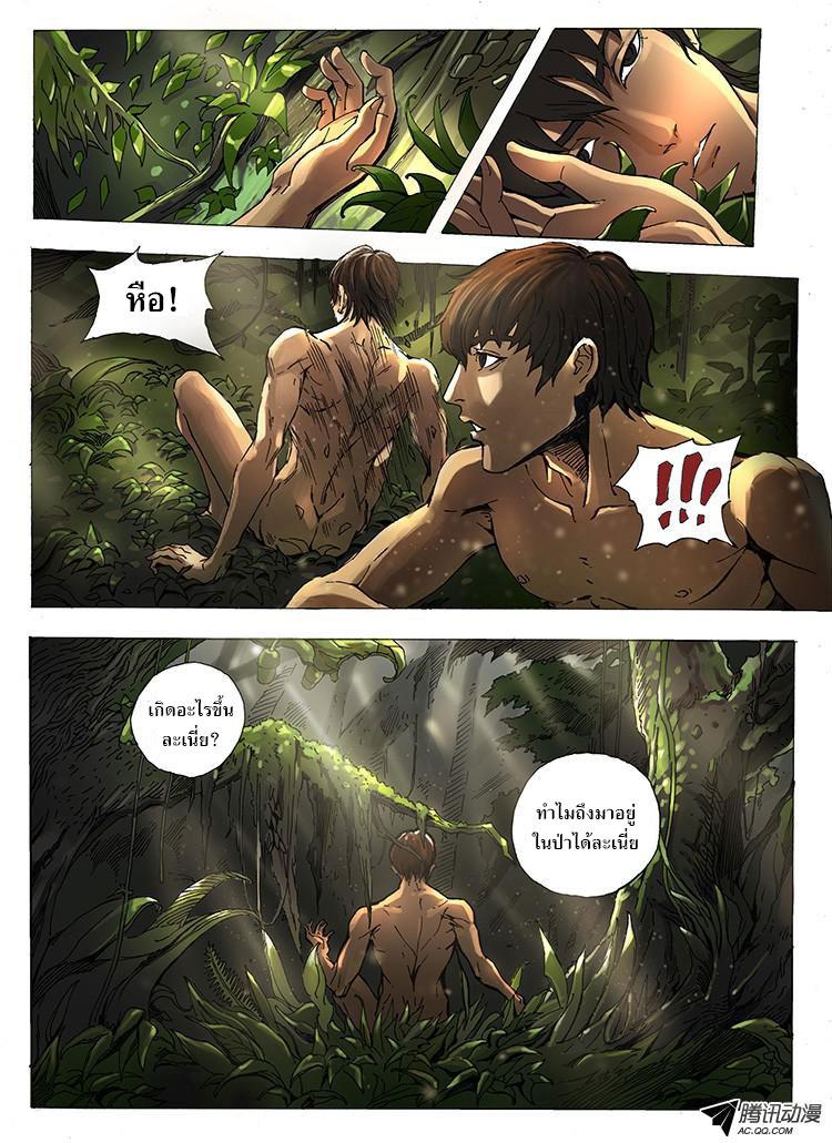 อ่านการ์ตูน Tangyan in the other world 2 ภาพที่ 4