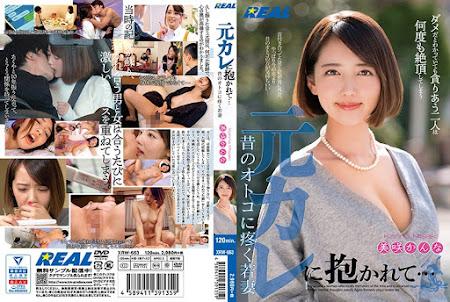 XRW-663 | 中文字幕 – 被前男友抱…以前男人搞到騷疼的少妻 美咲佳奈