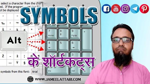 All Keyboard Symbol Using Alt Key | की बोर्ड के सभी चिह्न और उनको काम मे लेने के शार्टकट्स