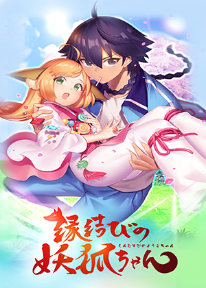 Enmusubi no Youko-chan [24/24] [HD] [MEGA]