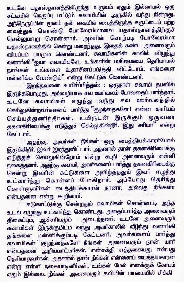 Kalagnanam Book In Tamil Pdf