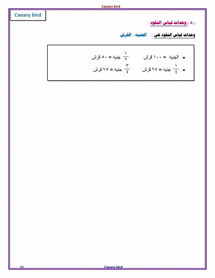 ملخص قوانين رياضيات الصف السادس الابتدائي في 4 ورقات 11