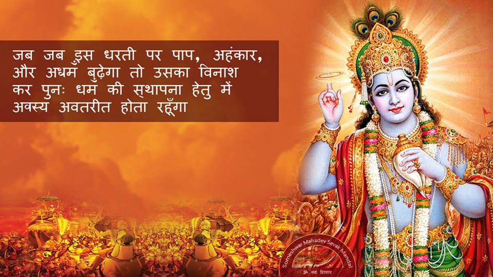 Lord Krishna Quotes In Hindi