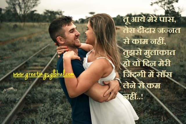 latest love sms in Hindi for girlfriend