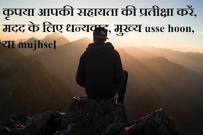 Whatsapp status in Hindi attitude
