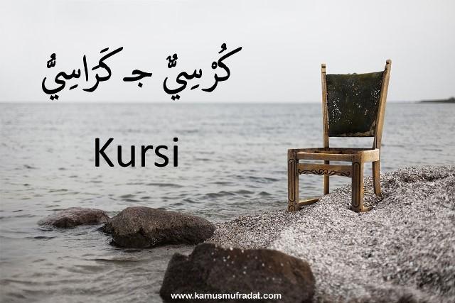 bahasa arab kursi