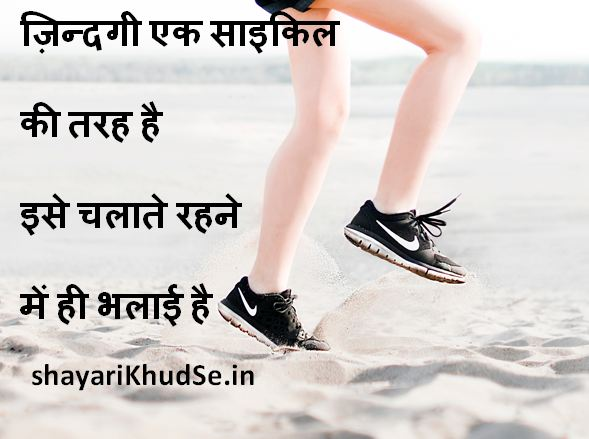 motivational-images, motivational shayari images download, motivational shayari download